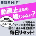 無制限WiFi