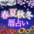 春夏秋冬・暦占い