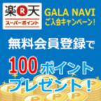 GALA-CLUB
