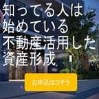 安心のマンション経営無料レクチャー