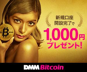 DMM ビットコイン Bitcoin