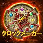 Clockmaker(サム老人の家クリア)