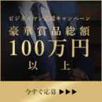 男性応募限定 ビジネスマン応援キャンペーン