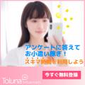 アンケートサイト「Toluna」