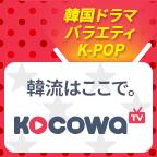 KOCOWA会員登録(月額課金)