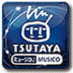 TSUTAYAミュージコ♪(2000円(税抜)コース)