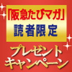 阪急たびマガ メールマガジン読者募集
